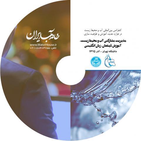 مدیریت مشارکتی آب و محیط زیست- آموزش ذینفعان، خانه آب ایران