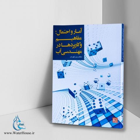 کتاب آمار و احتمال؛ مفاهیم و کاربردها در مهندسی آب