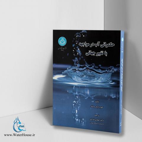 کتاب حکمرانی آب در مواجهه با تغییر جهانی