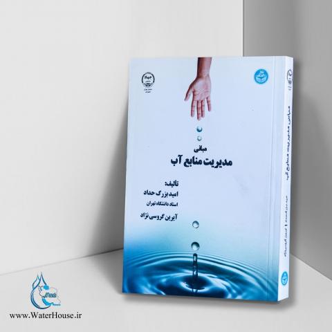 کتاب مبانی مدیریت منابع آب