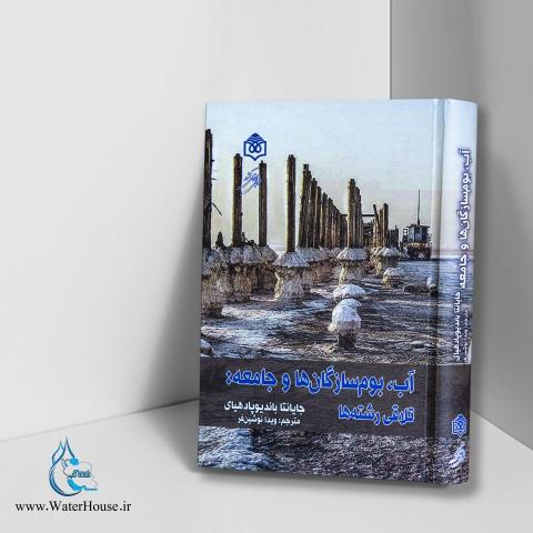 کتاب آب، بوم سازگان ها و جامعه