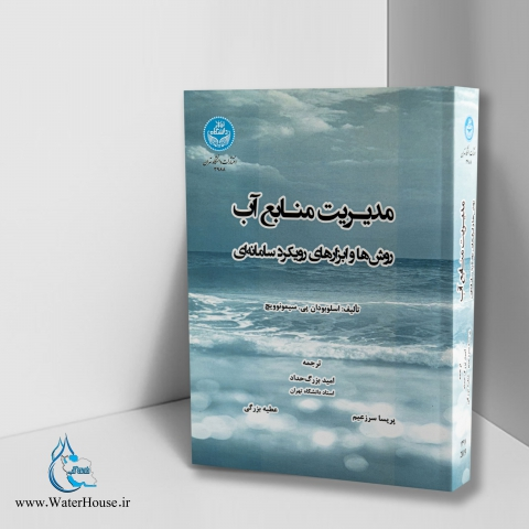 کتاب مدیریت منابع آب؛ روش ها و ابزارهای رویکرد سامانه ای