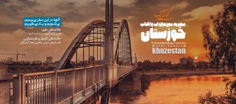 سفر گردشگری خوزستان