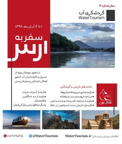 سفر گردشگری ارس
