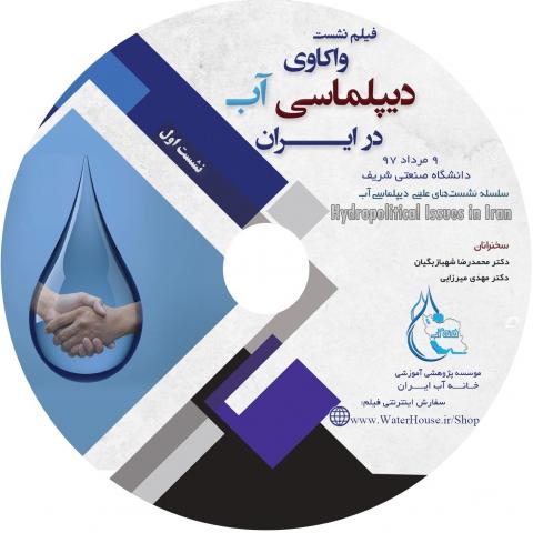 """فیلم نشست اول از سلسله نشست های علمی دیپلماسی آب """" با عنوان واکاوی دیپلماسی آب در ایران """""""
