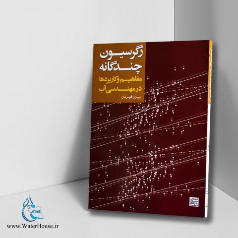 کتاب رگرسیون چندگانه؛ مفاهیم و کاربردها در مهندسی آب