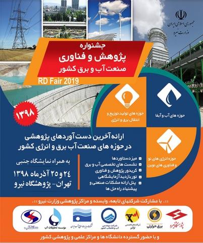 جشنواره پژوهش و فناوری وزارت نیرو