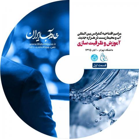فیلم مراسم افتتاحیه کنفرانس بین المللی آب و محیط زیست در هزاره جدید- خانه آب ایران