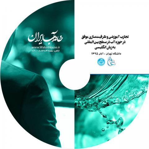 فیلم تجارب آموزشی و ظرفیتسازی موفق در حوزه آب در سطح بینالمللی - خانه آب ایران