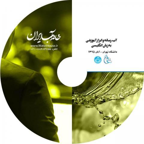 """فیلم میزگردی تحت عنوان """"آب، رسانه و ابزارآموزشی""""- کنفرانس آب و محیط زیست در هزاره جدید- خانه آب ایران"""