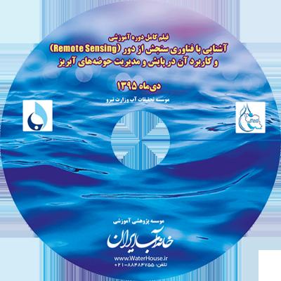 فیلم کامل دوره آموزشی آشنایی با فناوری سنجش از دور (Remote Sensing) و کاربرد آن در پایش و مدیریت حوضه های آبریز
